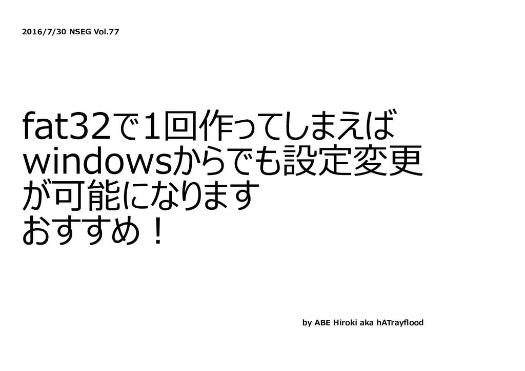 2016/7/30 NSEG Vol.77 fat32で1回作ってしまえば windowsから...