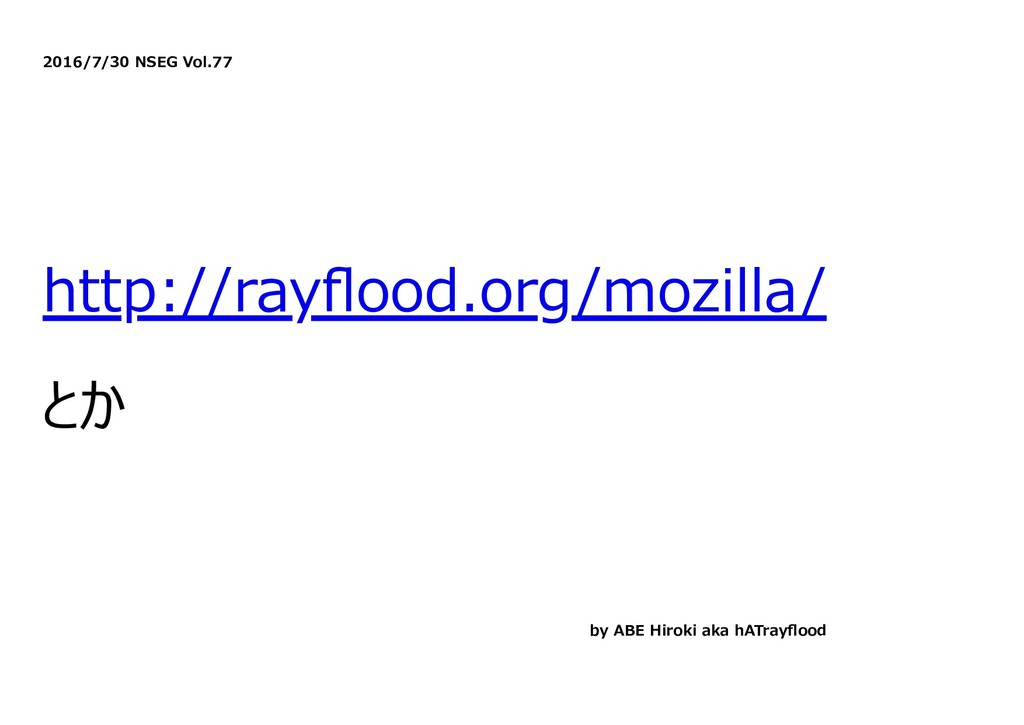 2016/7/30 NSEG Vol.77 http://rayflood.org/mozill...