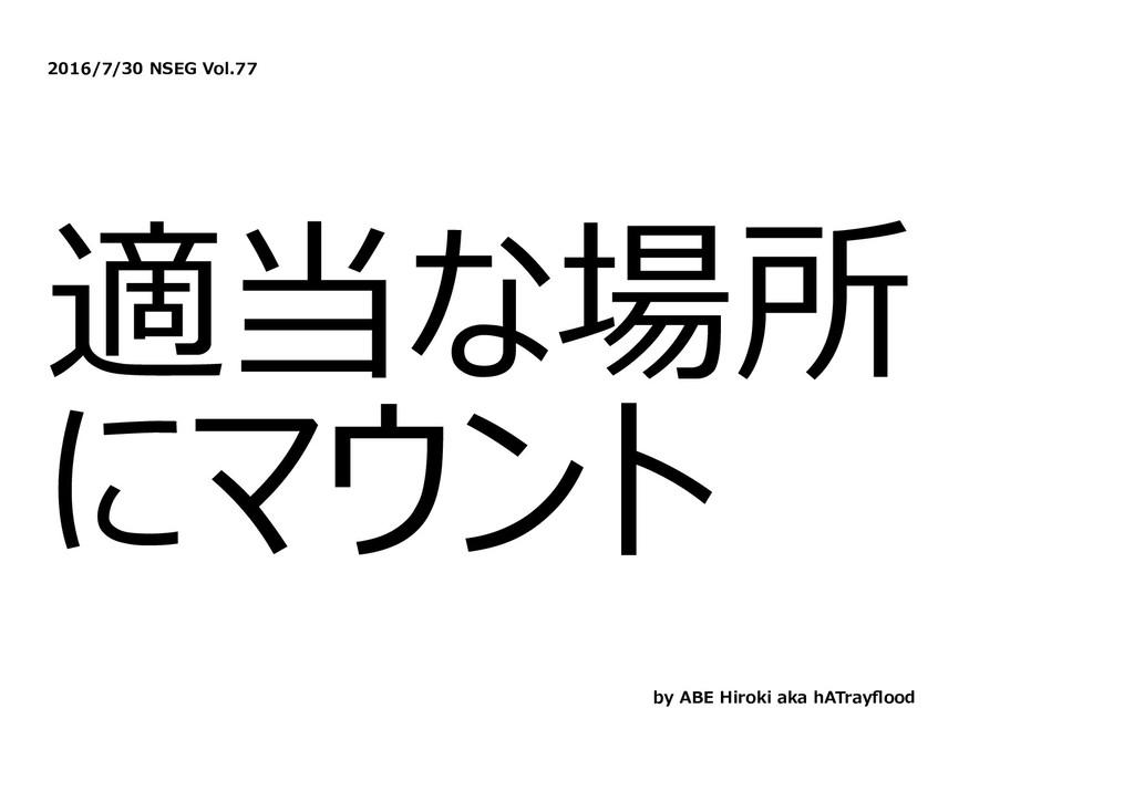 2016/7/30 NSEG Vol.77 適当な場所 にマウント by ABE Hiroki...