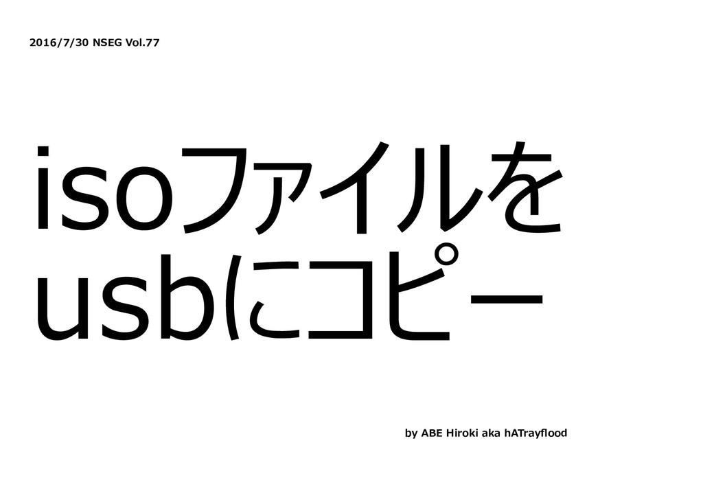 2016/7/30 NSEG Vol.77 isoファイルを usbにコピー by ABE H...