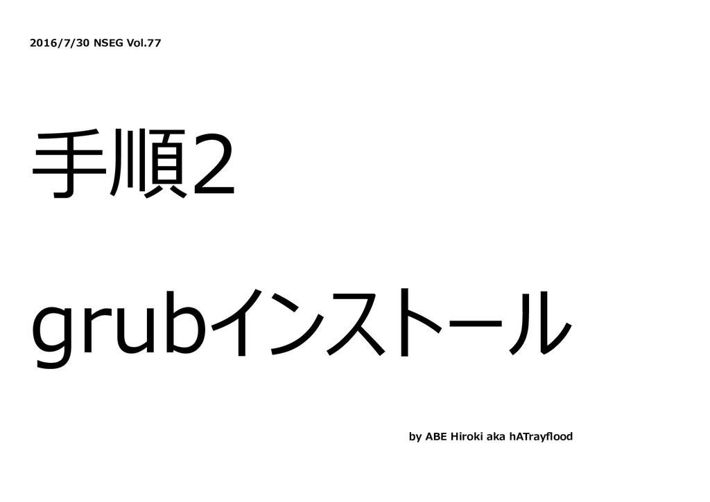2016/7/30 NSEG Vol.77 ⼿順2 grubインストール by ABE Hir...