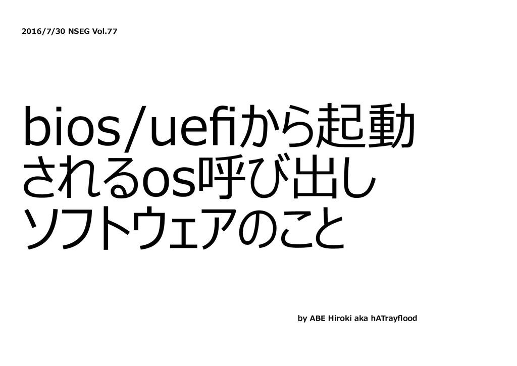 2016/7/30 NSEG Vol.77 bios/uefiから起動 されるos呼び出し ソフ...