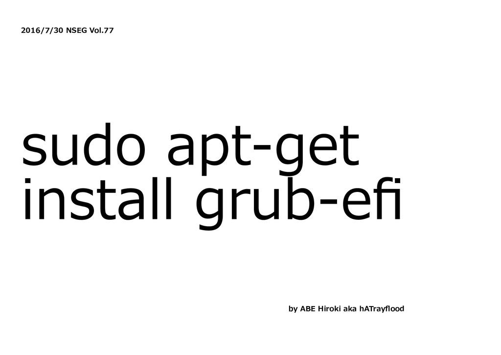 2016/7/30 NSEG Vol.77 sudo apt-get install grub...