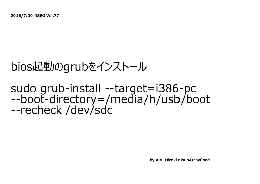 2016/7/30 NSEG Vol.77 bios起動のgrubをインストール sudo g...