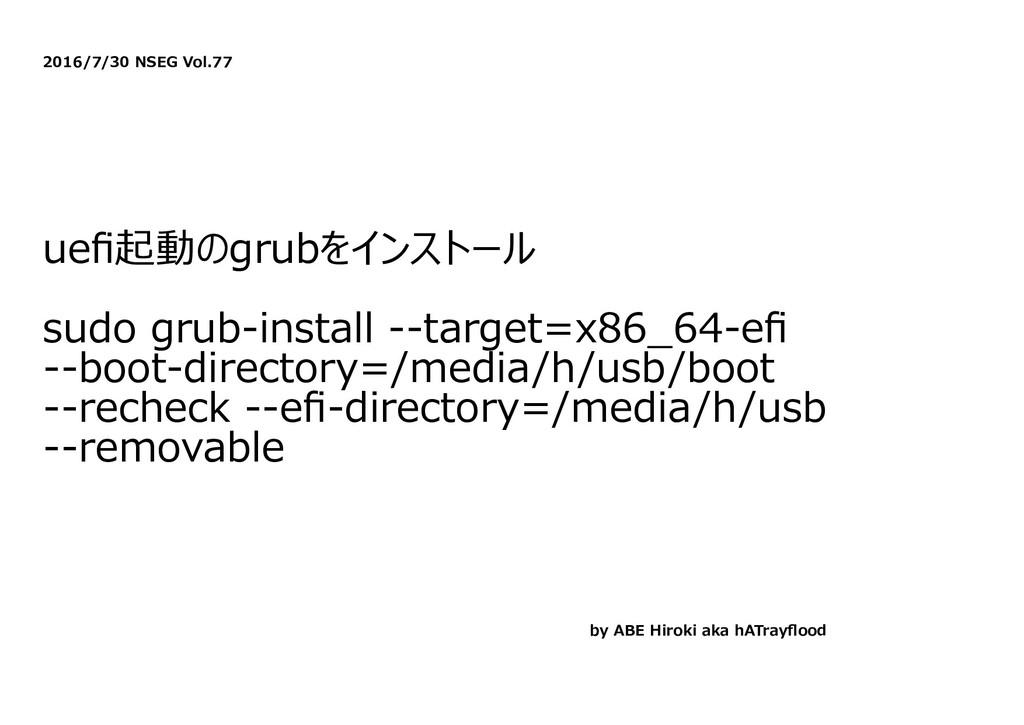 2016/7/30 NSEG Vol.77 uefi起動のgrubをインストール sudo gr...