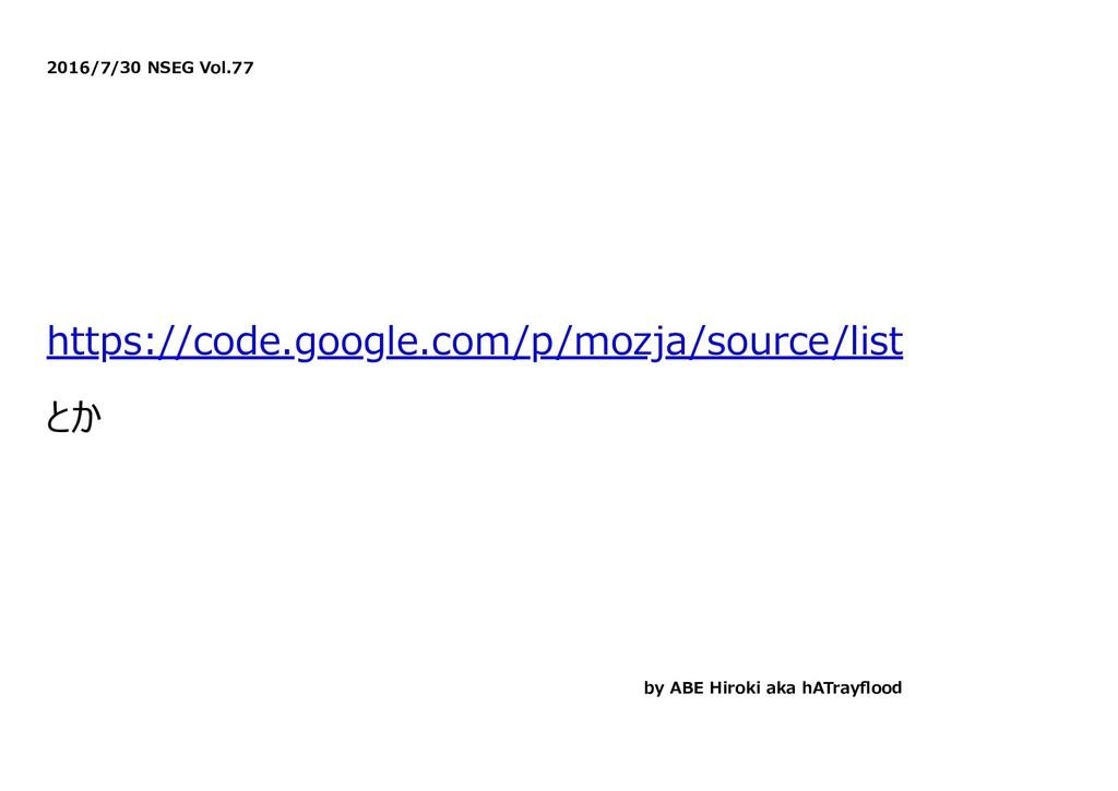 2016/7/30 NSEG Vol.77 https://code.google.com/p...