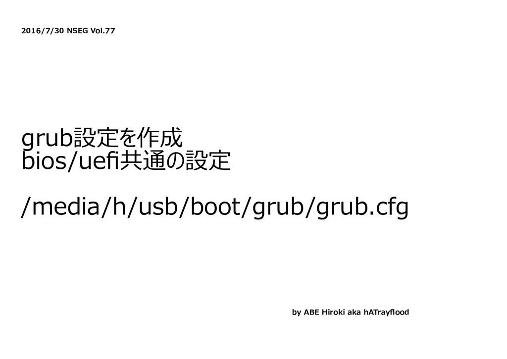 2016/7/30 NSEG Vol.77 grub設定を作成 bios/uefi共通の設定 /...