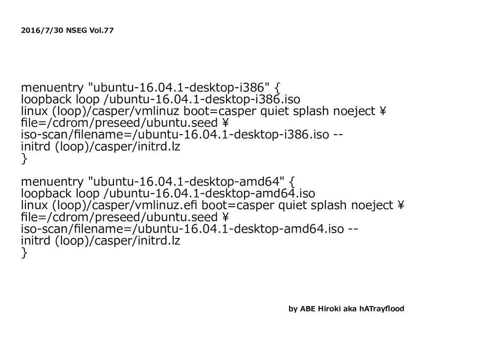 "2016/7/30 NSEG Vol.77 menuentry ""ubuntu-16.04.1..."