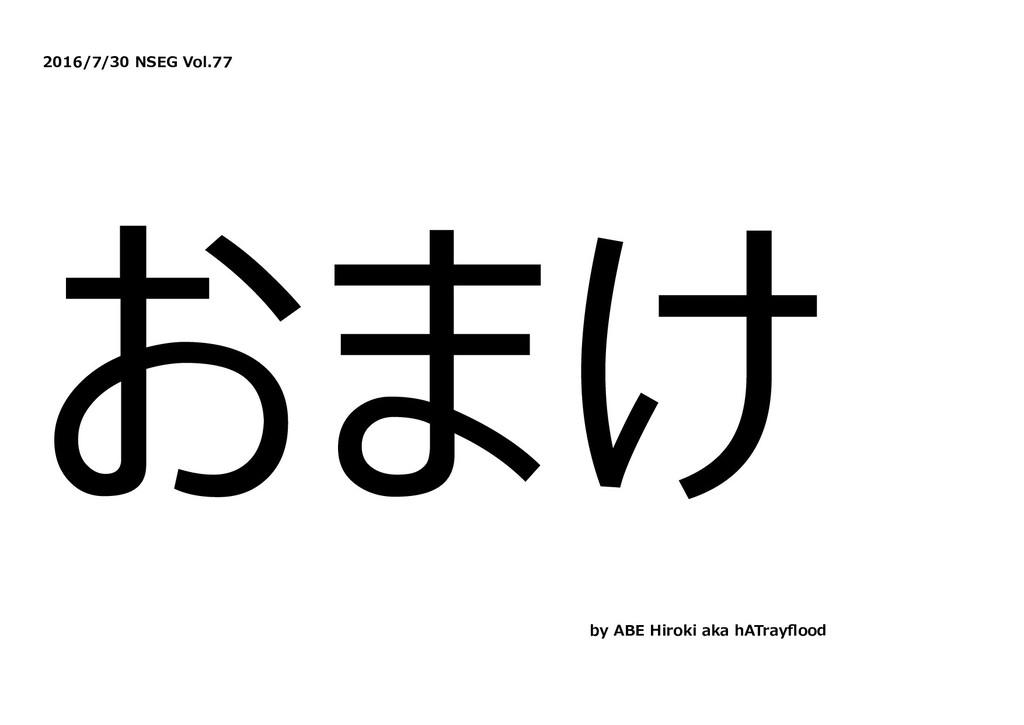2016/7/30 NSEG Vol.77 おまけ by ABE Hiroki aka hAT...