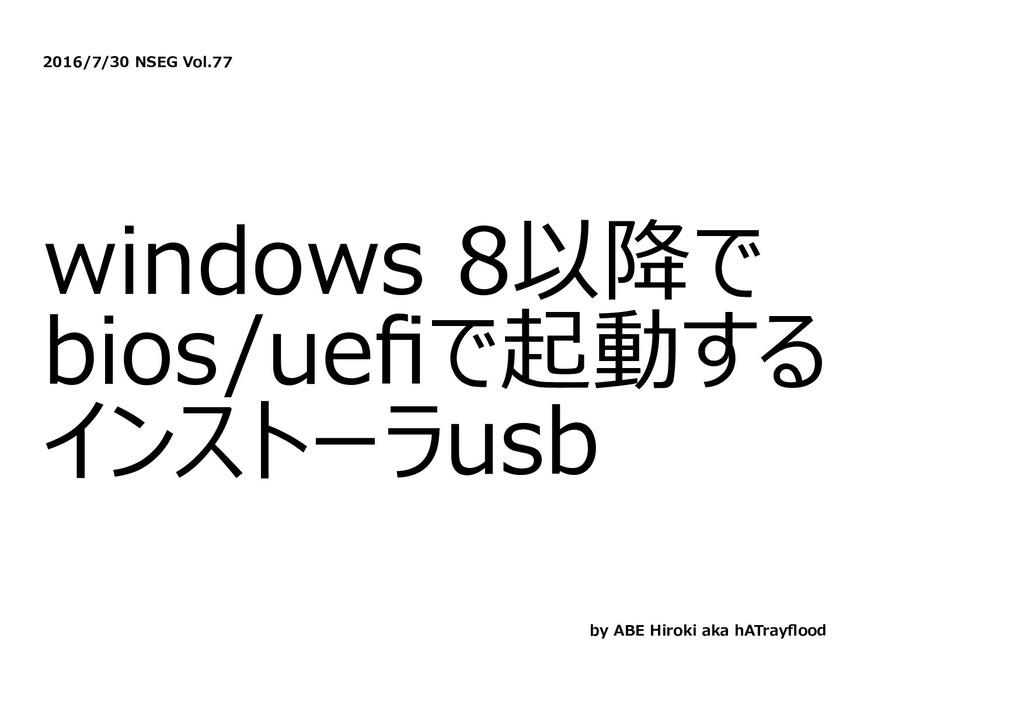 2016/7/30 NSEG Vol.77 windows 8以降で bios/uefiで起動す...