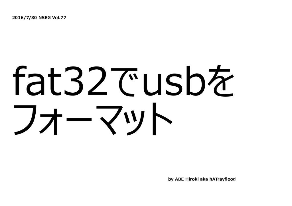 2016/7/30 NSEG Vol.77 fat32でusbを フォーマット by ABE ...