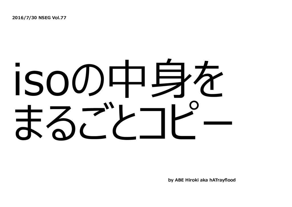 2016/7/30 NSEG Vol.77 isoの中⾝を まるごとコピー by ABE Hi...