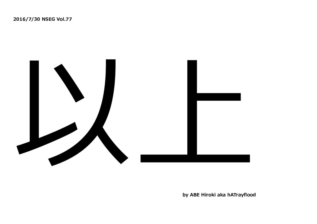 2016/7/30 NSEG Vol.77 以上 by ABE Hiroki aka hATr...