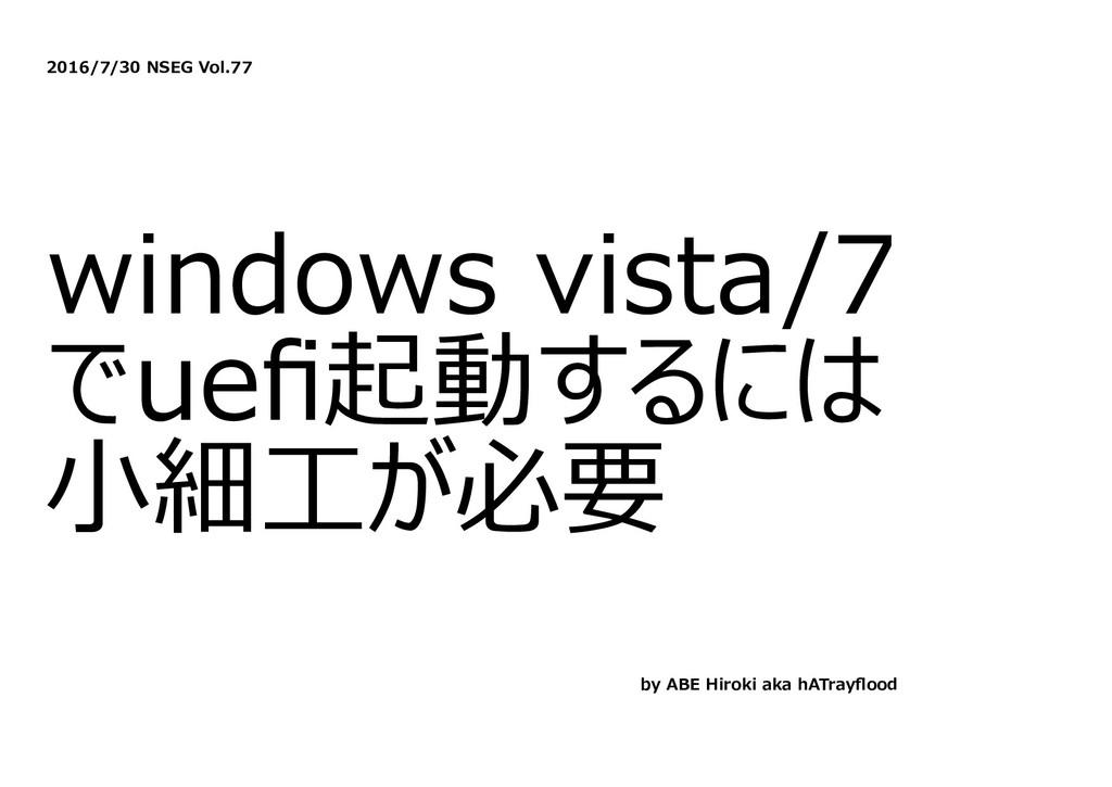 2016/7/30 NSEG Vol.77 windows vista/7 でuefi起動するに...