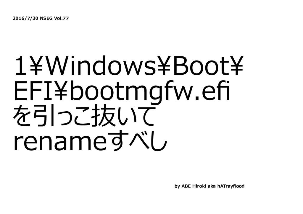 2016/7/30 NSEG Vol.77 1\Windows\Boot\ EFI\bootm...
