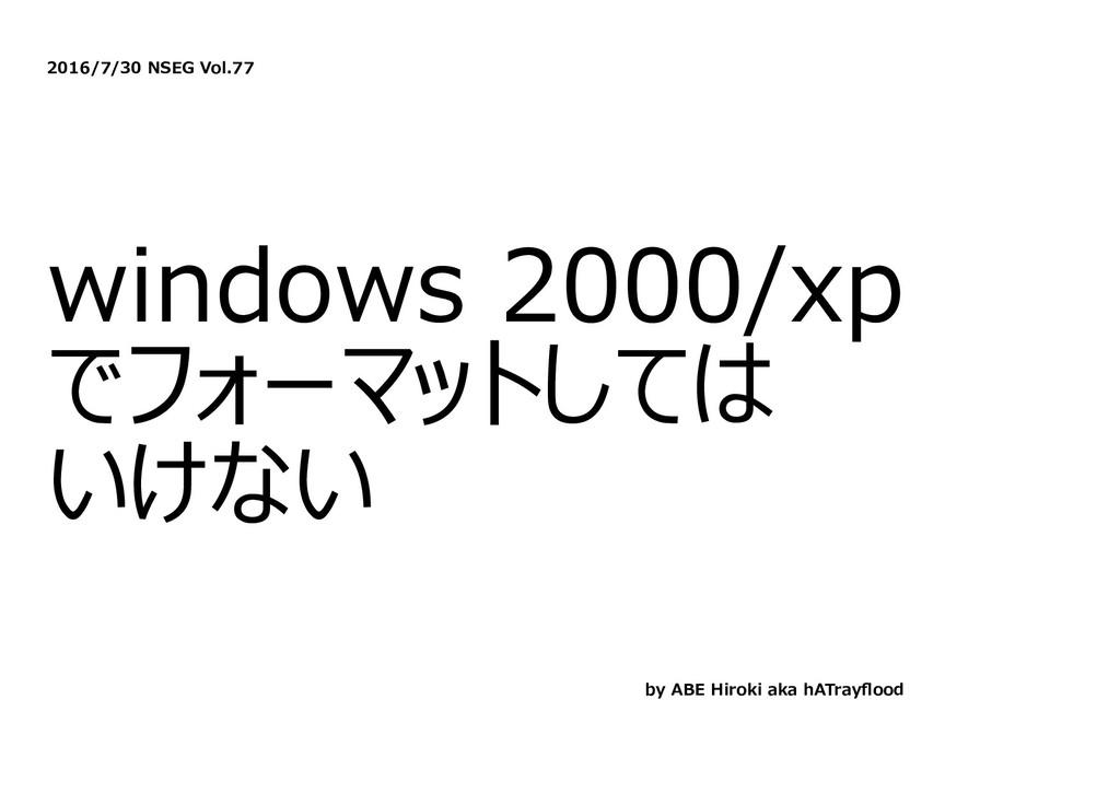 2016/7/30 NSEG Vol.77 windows 2000/xp でフォーマットして...