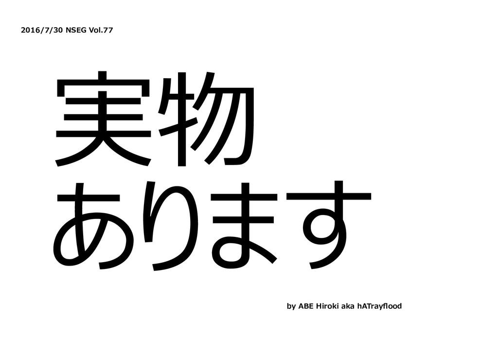 2016/7/30 NSEG Vol.77 実物 あります by ABE Hiroki aka...