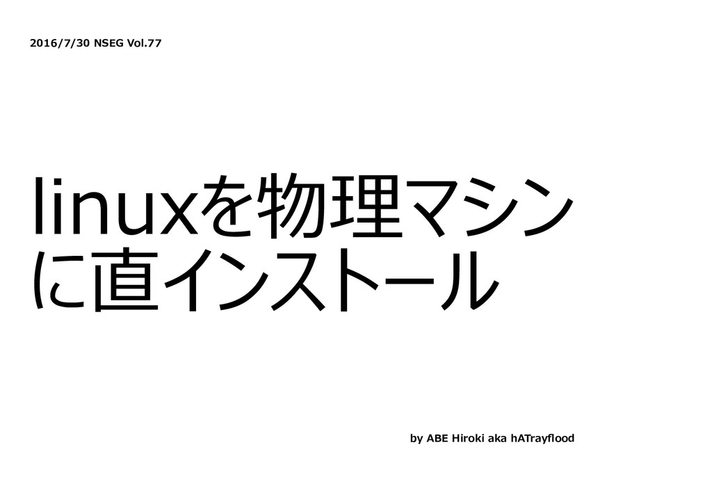 2016/7/30 NSEG Vol.77 linuxを物理マシン に直インストール by A...