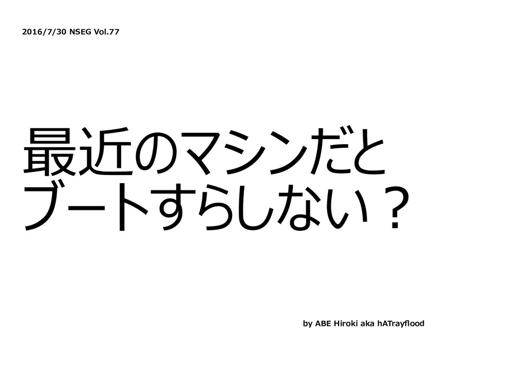 2016/7/30 NSEG Vol.77 最近のマシンだと ブートすらしない︖ by ABE...