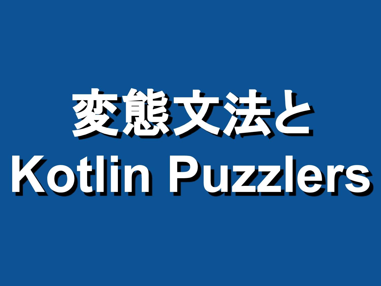 変態文法と Kotlin Puzzlers
