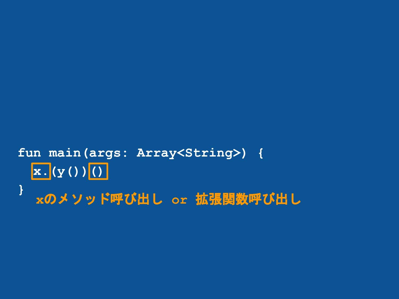 fun main(args: Array<String>) { x.(y())() } xのメ...