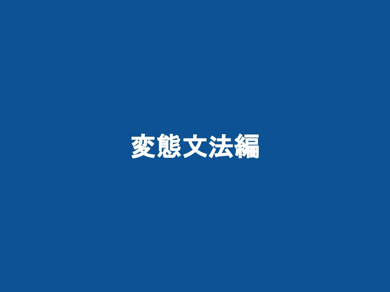 変態文法編