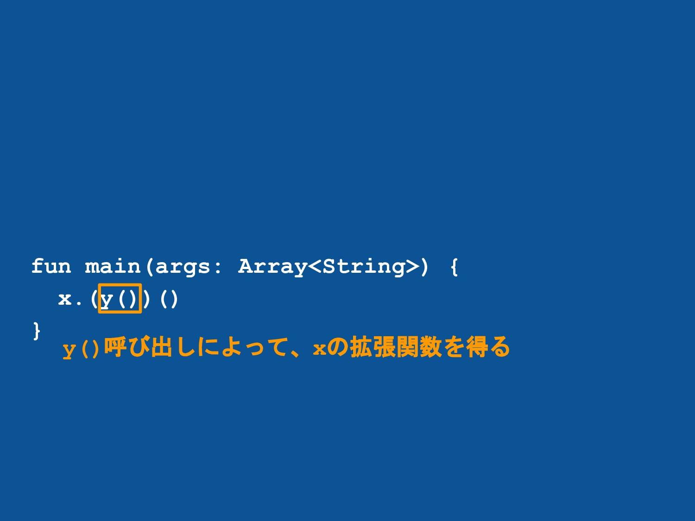 fun main(args: Array<String>) { x.(y())() } y()...