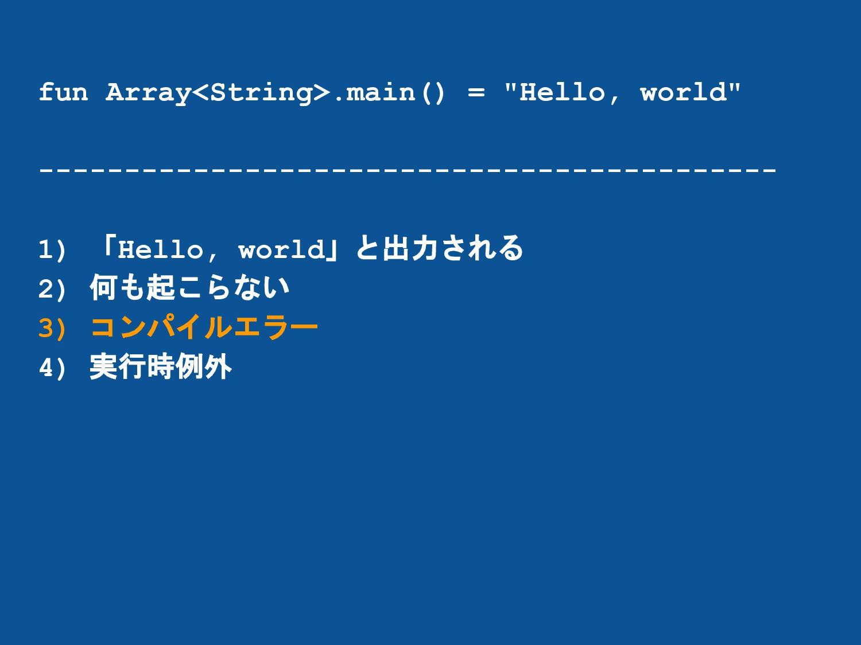 """fun Array<String>.main() = """"Hello, world"""" -----..."""