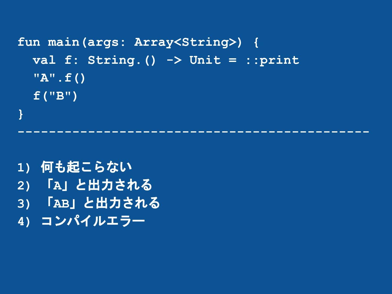 fun main(args: Array<String>) { val f: String.(...