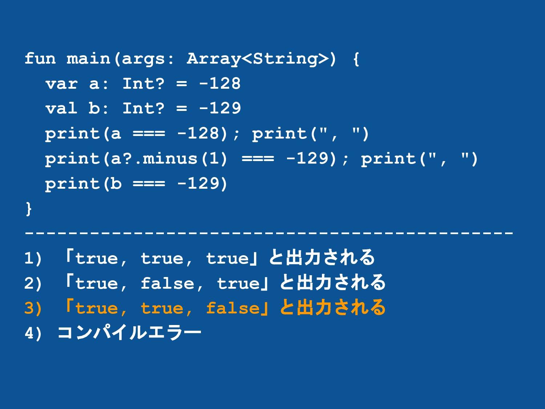 fun main(args: Array<String>) { var a: Int? = -...