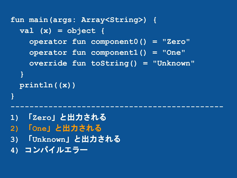 fun main(args: Array<String>) { val (x) = objec...