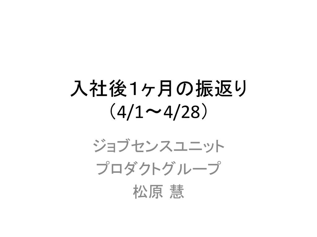 入社後1ヶ月の振返り  (4/1〜4/28) ジョブセンスユニット  プロダク...