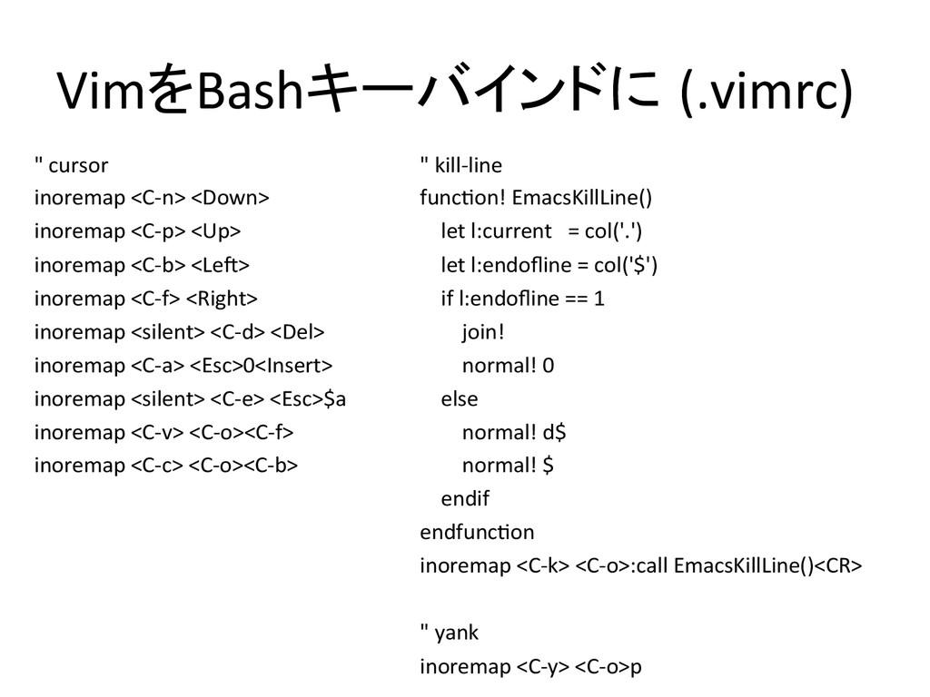"VimをBashキーバインドに (.vimrc) "" cursor  inor..."