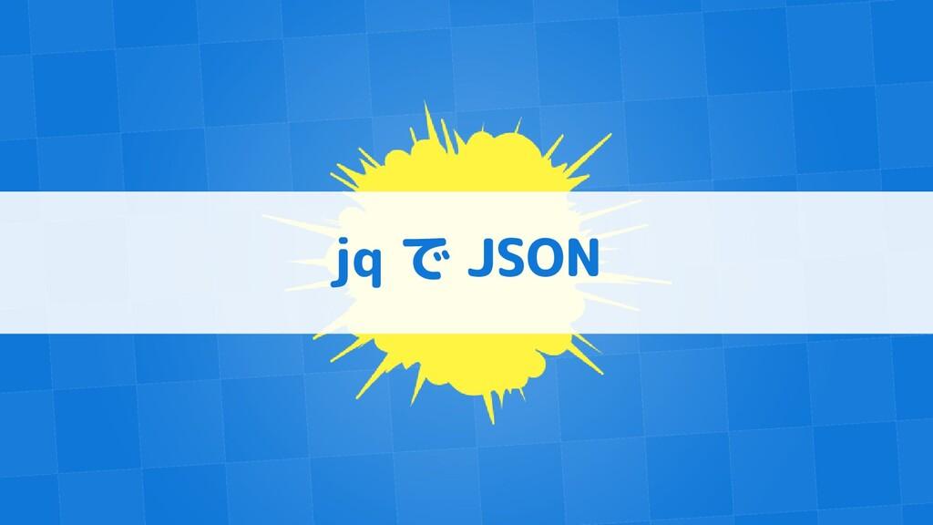 jq で JSON