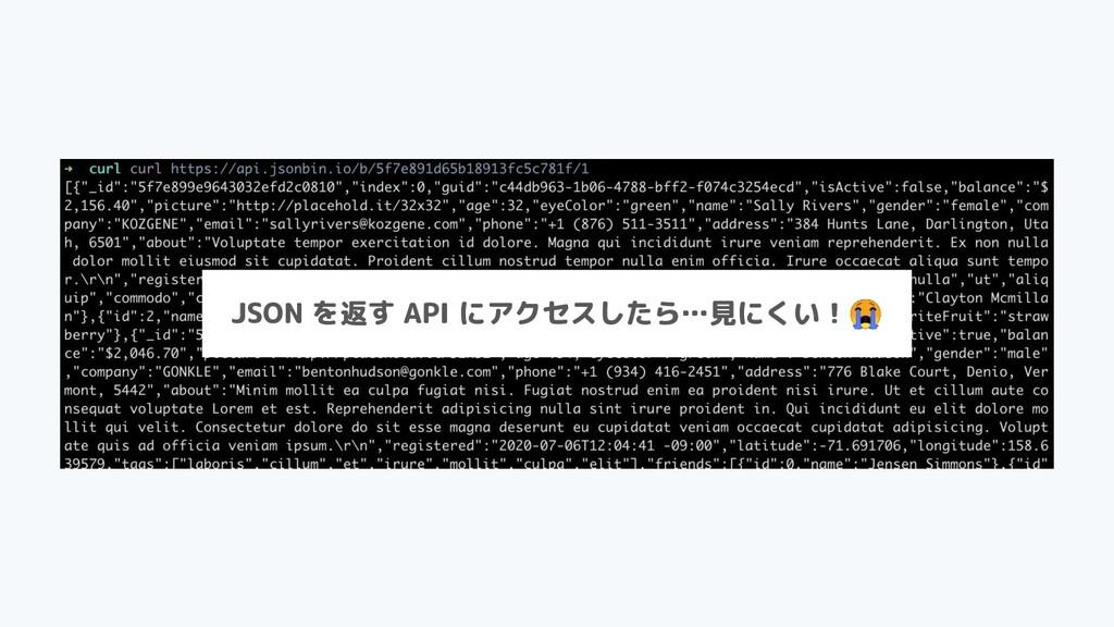 JSON を返す API にアクセスしたら…見にくい!