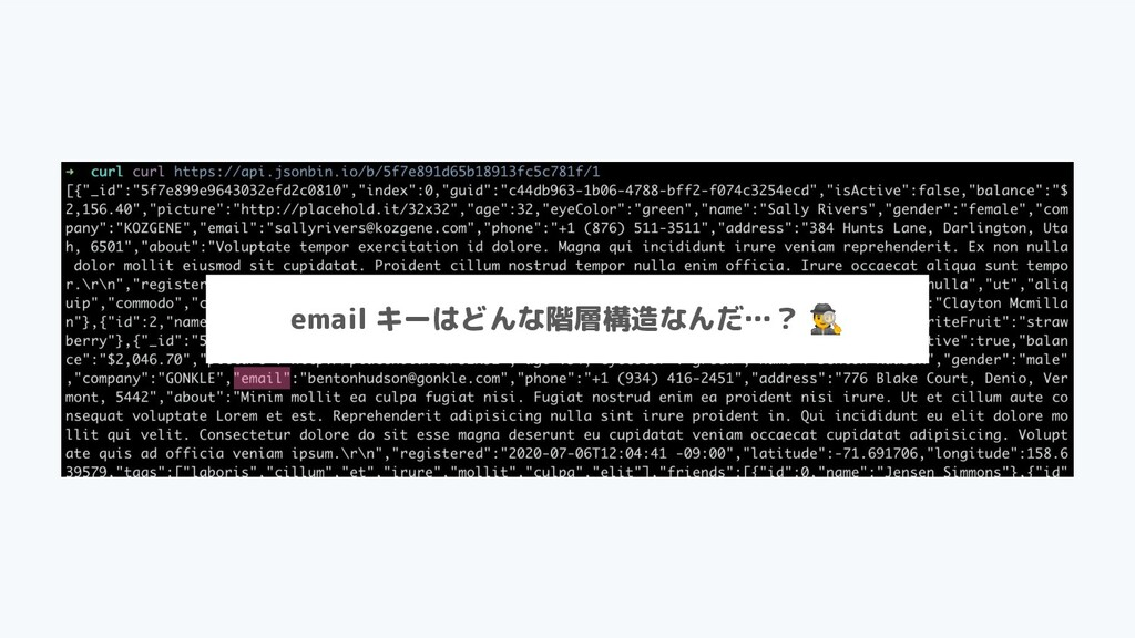 email キーはどんな階層構造なんだ…?