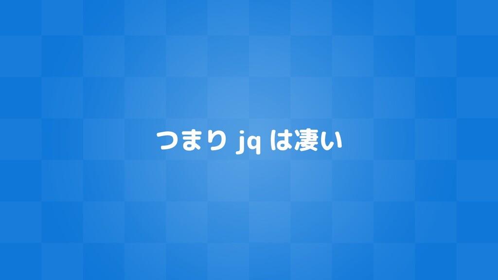つまり jq は凄い