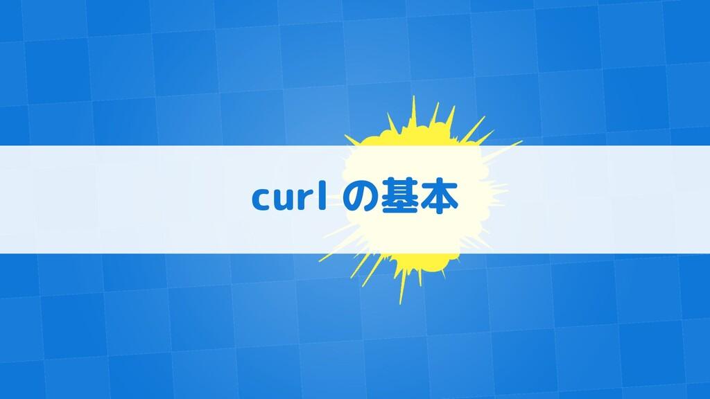 curl の基本