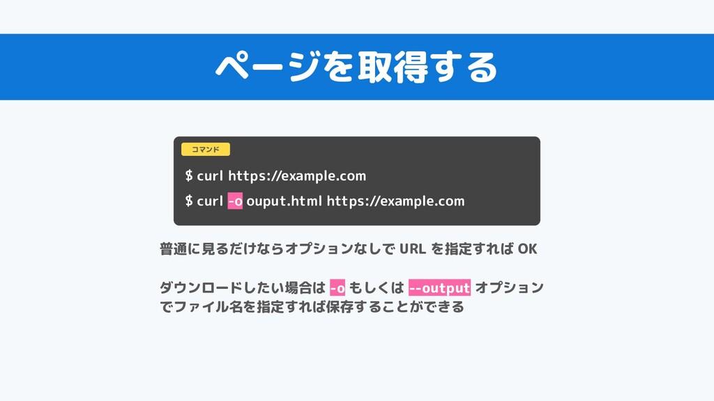 ページを取得する $ curl https://example.com $ curl -o o...