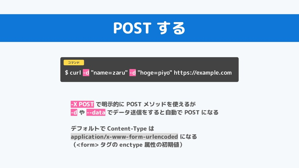 "POST する $ curl -d ""name=zaru"" -d ""hoge=piyo"" ht..."