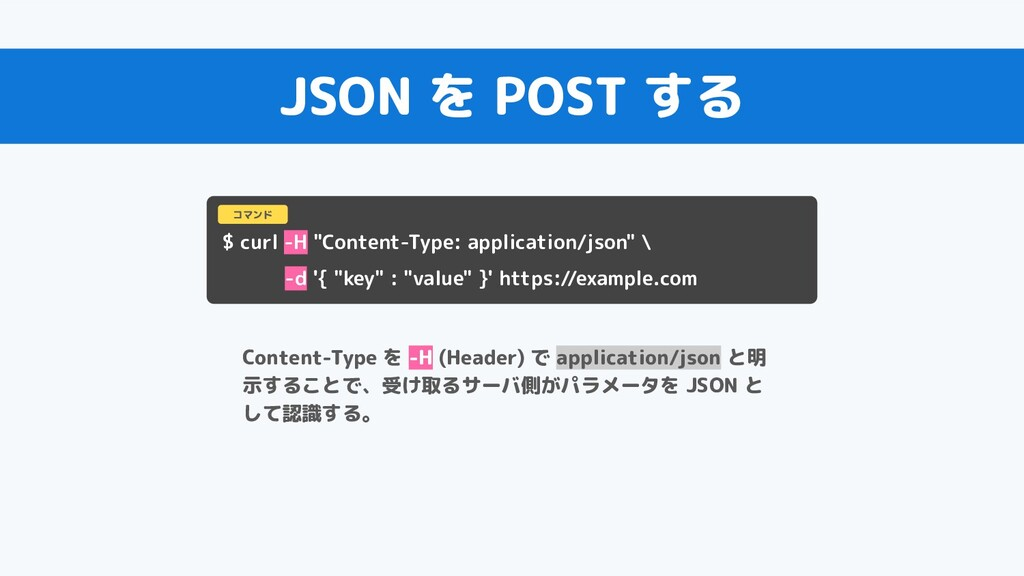 """JSON を POST する $ curl -H """"Content-Type: applica..."""