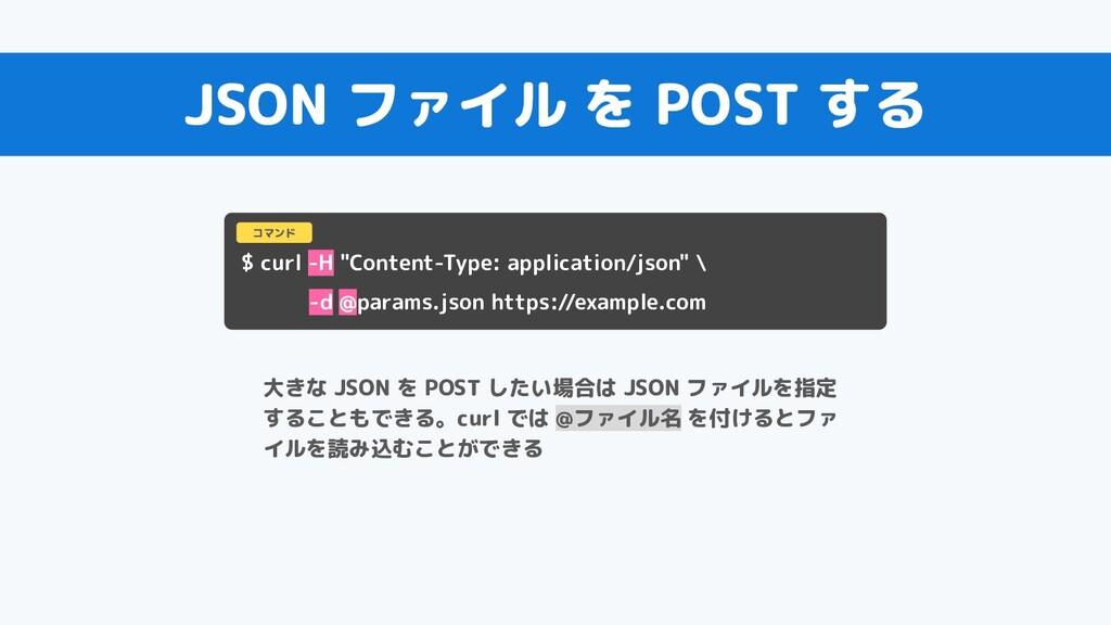 """JSON ファイル を POST する $ curl -H """"Content-Type: ap..."""