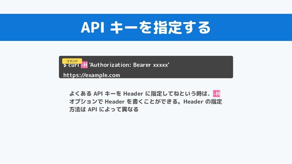 API キーを指定する $ curl -H 'Authorization: Bearer xx...