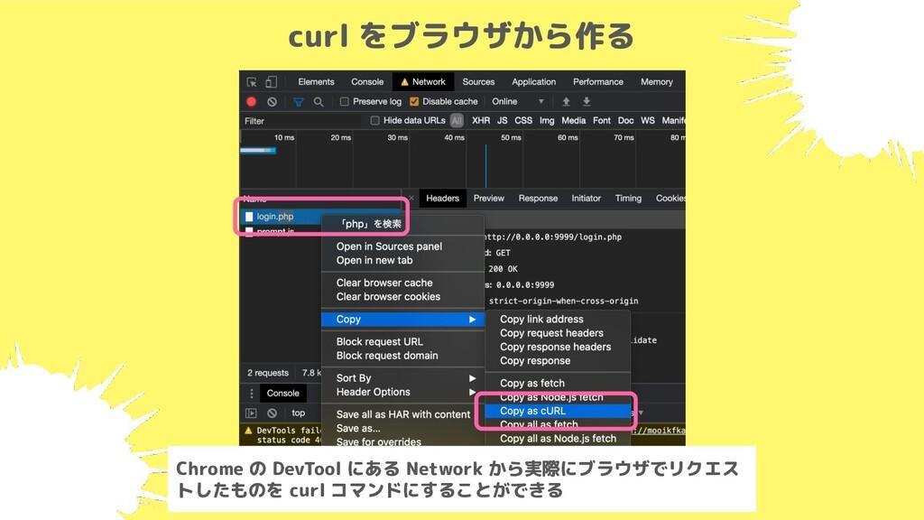 curl をブラウザから作る Chrome の DevTool にある Network から実...