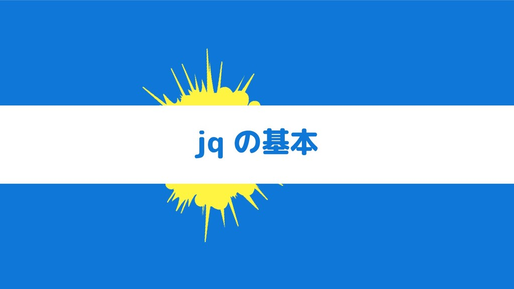jq の基本