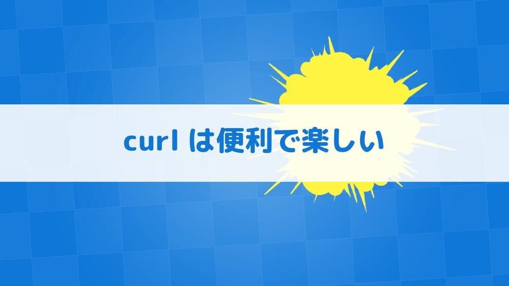 curl は便利で楽しい