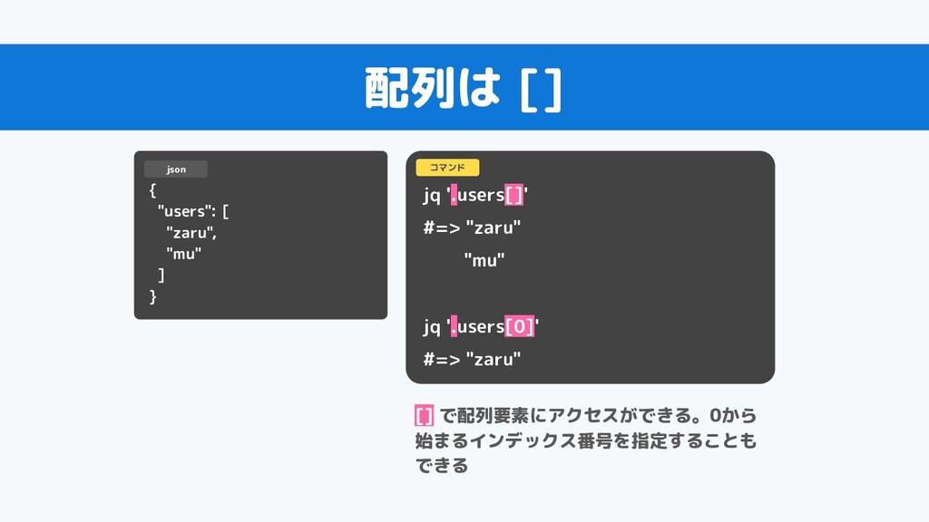 """配列は [] jq '.users[]' #=> """"zaru"""" """"mu"""" jq '.users..."""