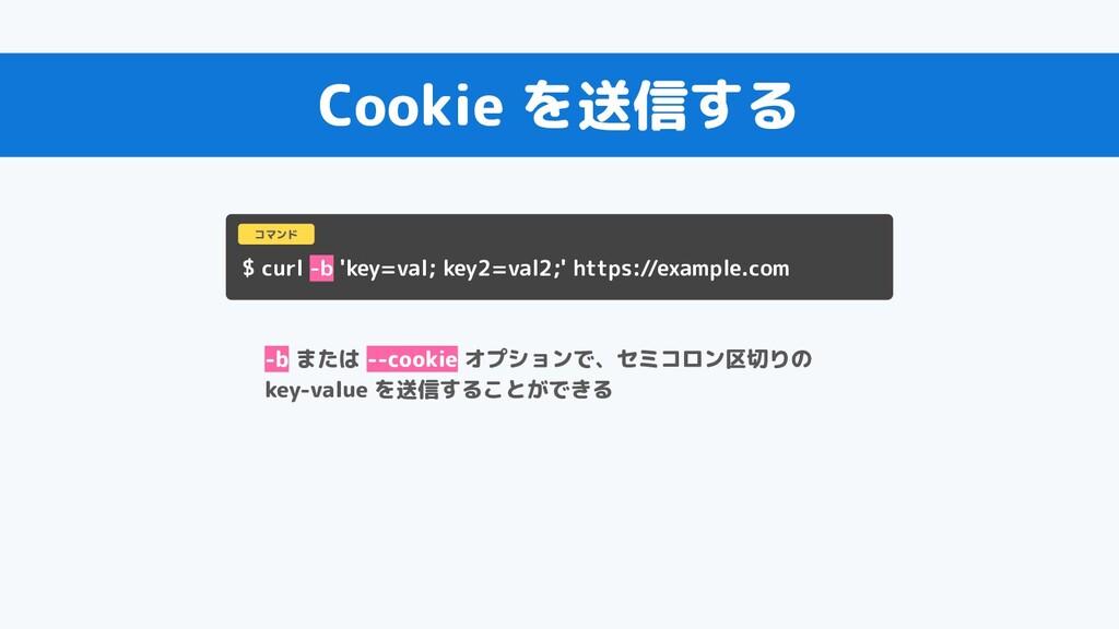 Cookie を送信する $ curl -b 'key=val; key2=val2;' ht...