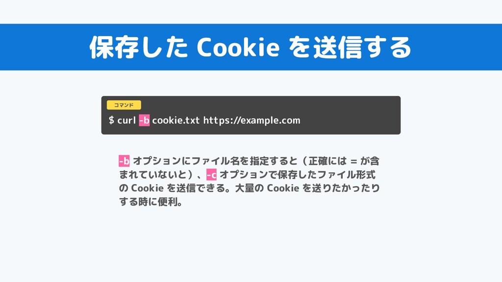 保存した Cookie を送信する $ curl -b cookie.txt https://...