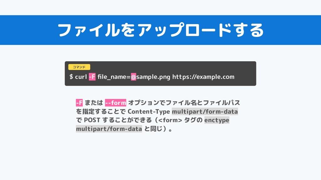ファイルをアップロードする $ curl -F file_name=@sample.png ht...